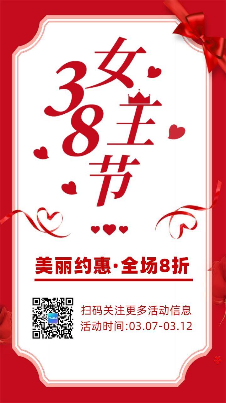 38女神节简约活动宣传海报模板