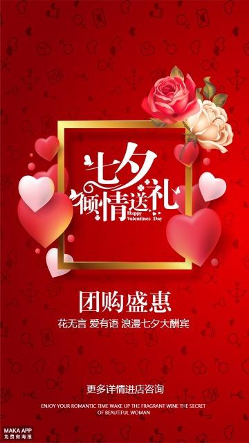 浪漫唯美七夕情人节促销团购盛会