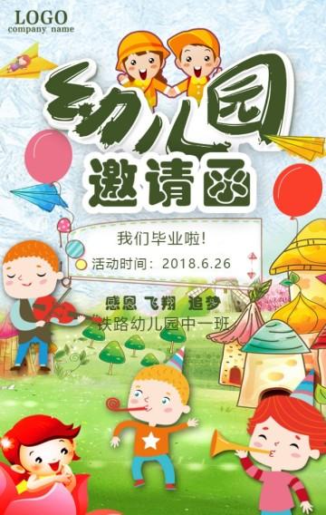 绿色可爱卡通幼儿园邀请函翻页H5
