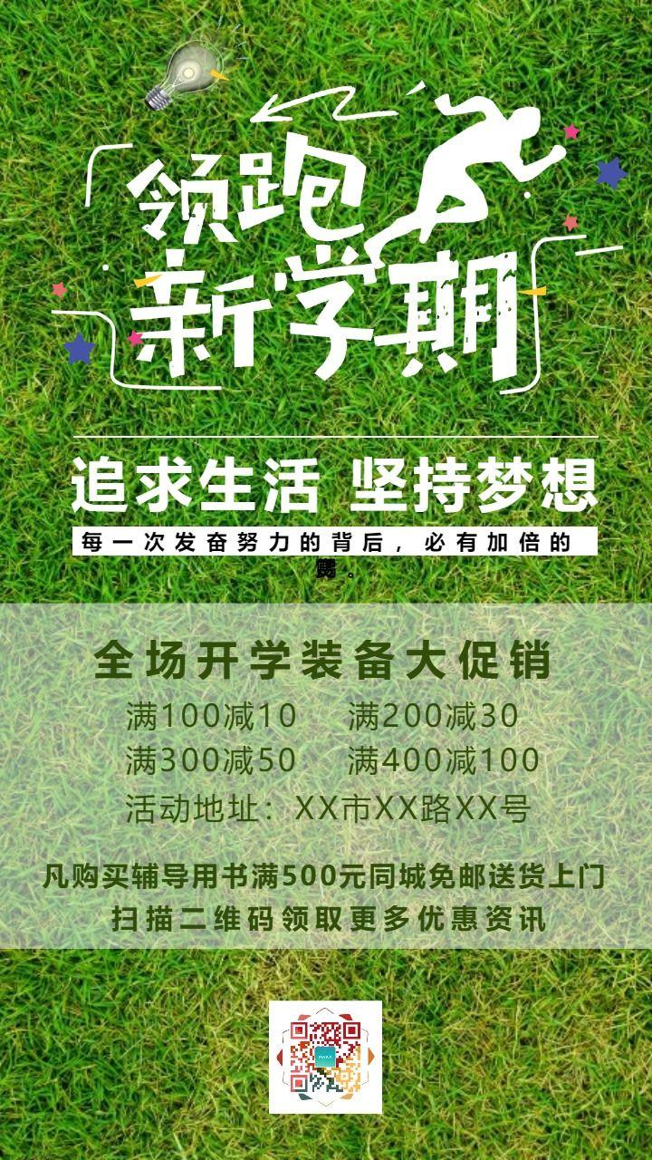 开学季企业通用促销活动励志宣传海报绿色草地简约