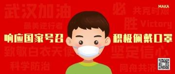 红色大气战胜肺炎疫情武汉加油中国加油公众号首页模板