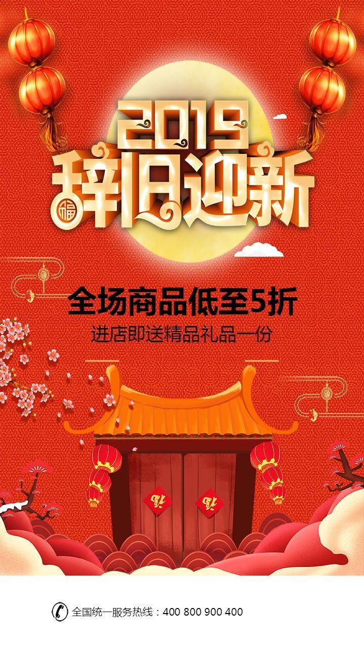 中国风传统春节元旦新年商家促销活动