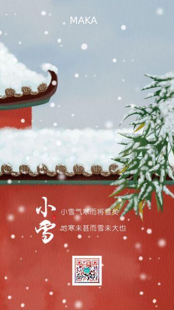 简约红色二十四节气之小雪朋友圈日签宣传海报