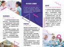 紫色科技风综合医院宣传三折页
