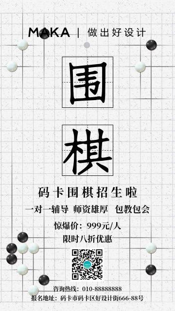 灰色简约风围棋培训招生宣传海报