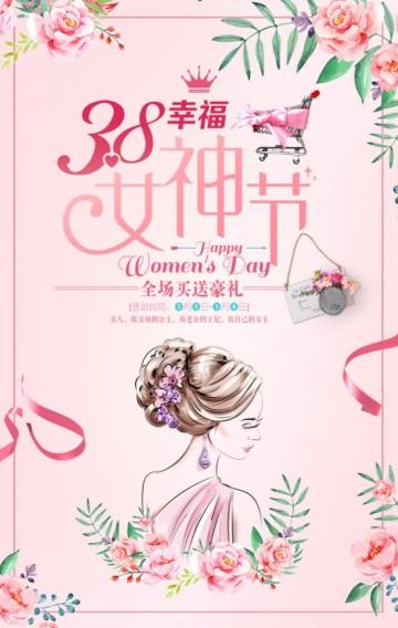 约惠女神38妇女节女神节女王节清新粉色手绘促销宣传H5模板