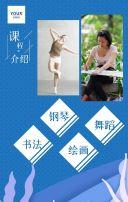 暑期招生培训简约大气风教育行业宣传H5