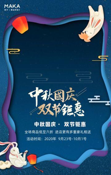 蓝色梦幻中国风中秋商家月饼促销动态H5模板