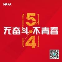 红色简约五四青年节无奋斗不青春公众号小图模版