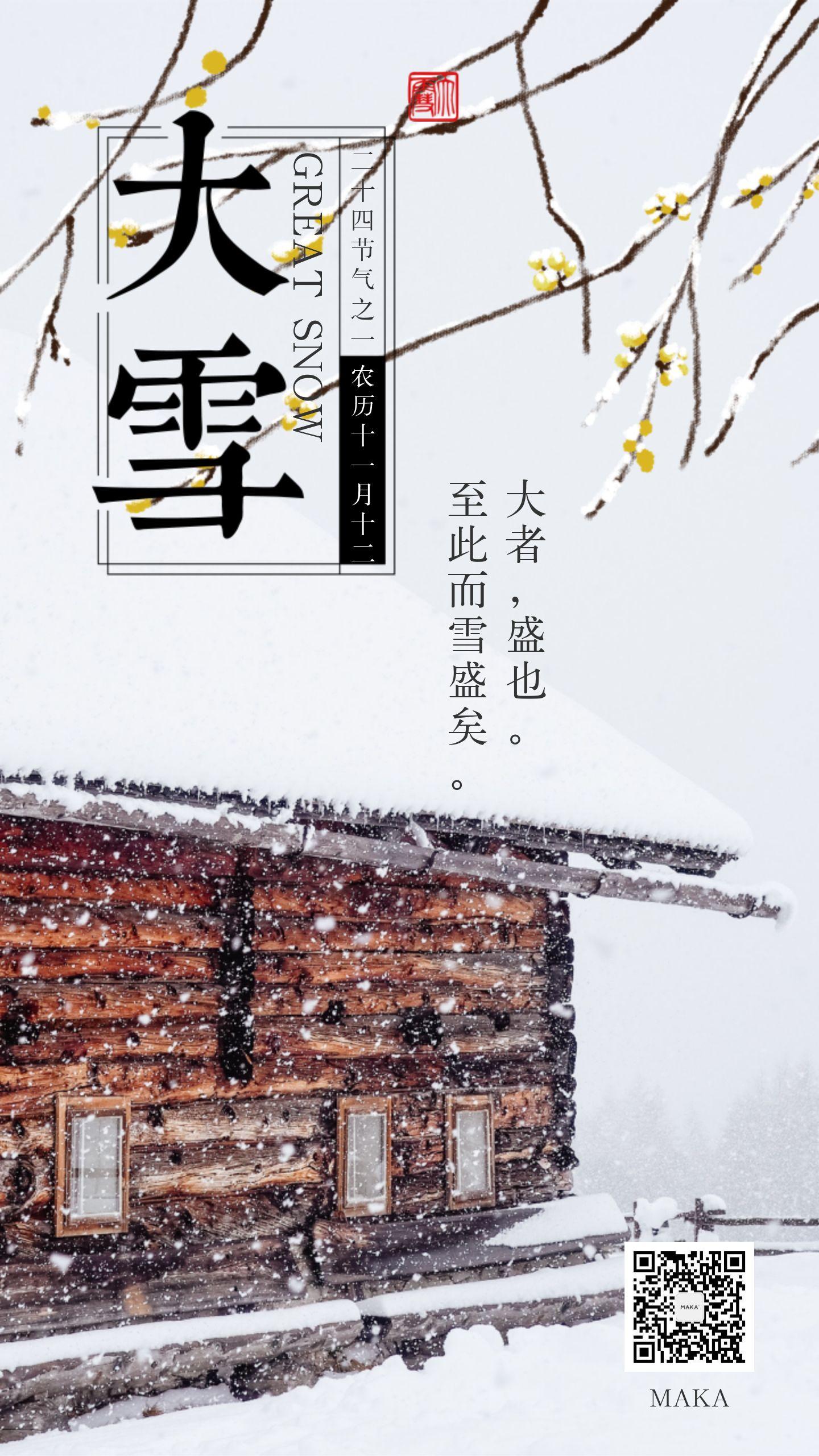 大雪节气2019白色简约大气企业宣传海报