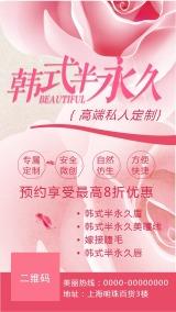 简约纹绣韩式半永久眉眼唇微整形美容海报01181227