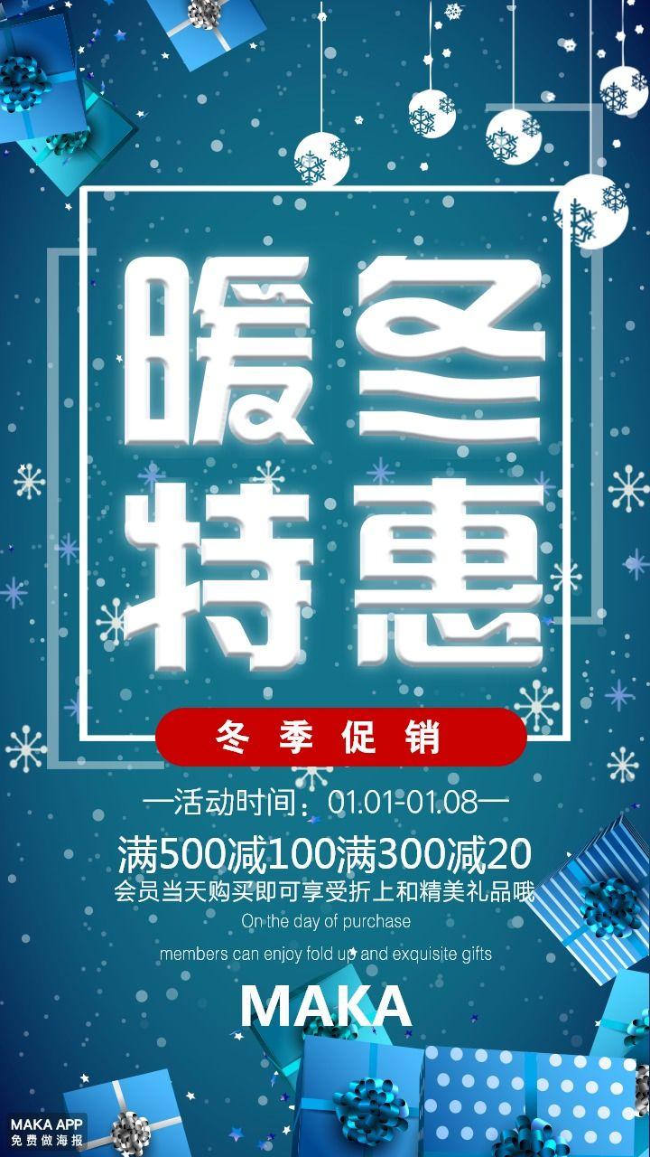 蓝色唯美暖冬特惠促销海报