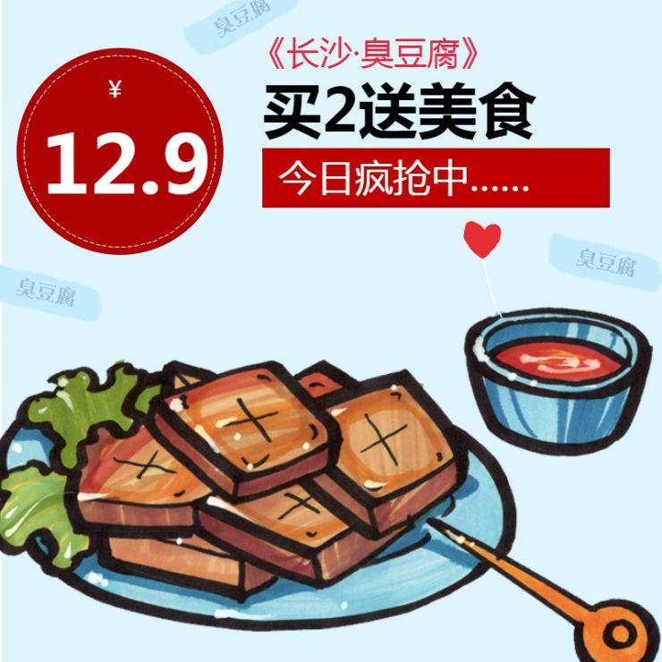 百货零售食品促销手绘插画电商商品主图