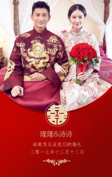 中式婚礼邀请函传统中国风红色古典结婚请柬
