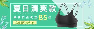 时尚风电商店铺内衣新品促销宣传