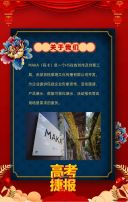 红色喜庆金榜题名学子录取报喜宣传H5模板