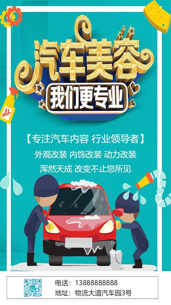 简约大气维修店4s店汽车美容宣传