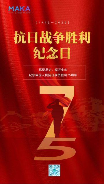 简约红色大气抗日战争胜利75周年节日宣传手机海报