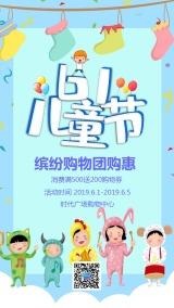 蓝色卡通风格儿童节商家促销活动海报