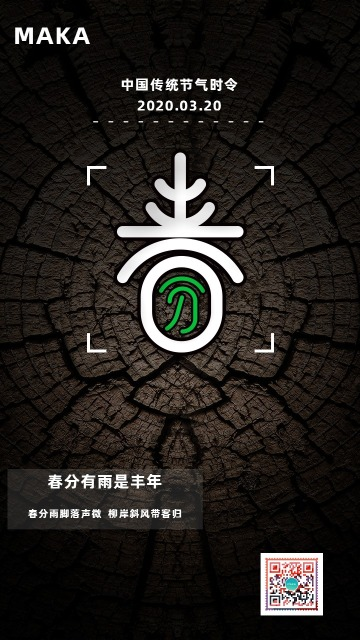 简约大气传统节气春分节气海报