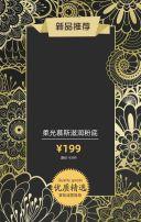 时尚黑金彩妆网店促销H5模板