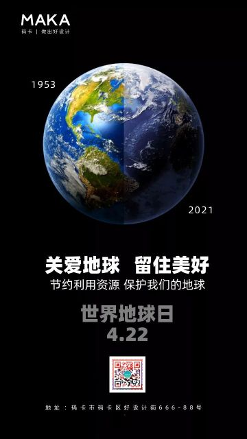 黑色简约大气世界地球日公益节日宣传海报
