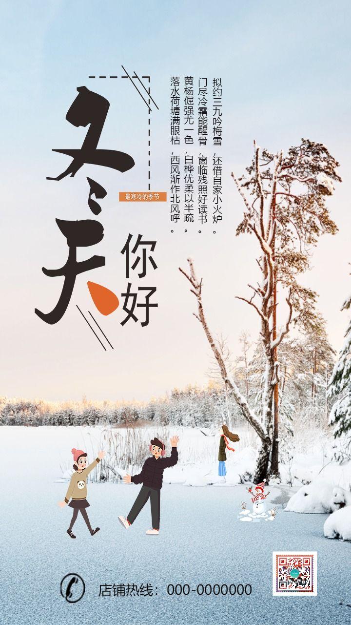 卡通手绘中国传统二十四节气之立冬知识普及