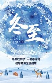 冬至祝福冬至贺卡冬至企业宣传二十四节气传统节气贺卡