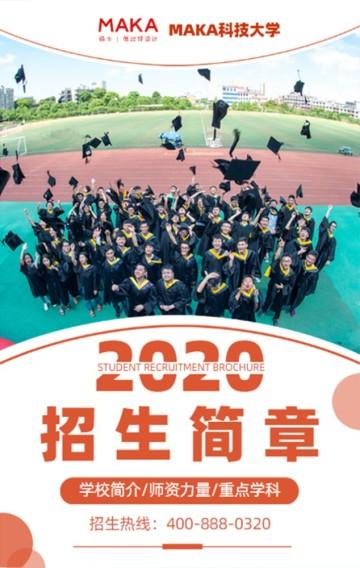 橙色朝气蓬勃2020招生简章邀请函H5