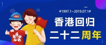 手绘风香港回归二十二周年公众号首图