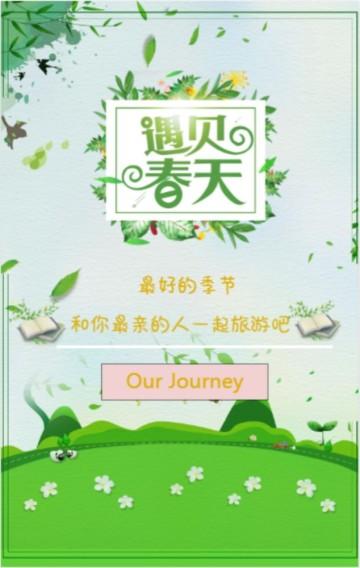清新文艺的五一旅游活动邀请函