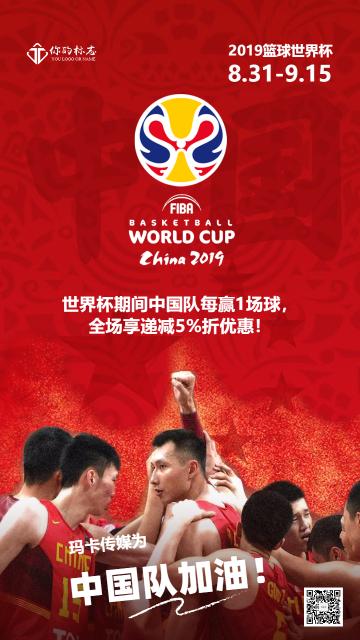 2019篮球世界杯中国队加油打气中国红海报
