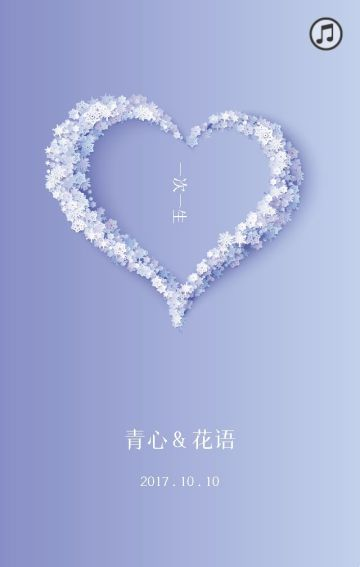 花语精灵 婚礼系列 1.2版本