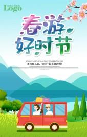 清新唯美风格企业公司旅游踏青活动邀请函春季旅游宣传H5