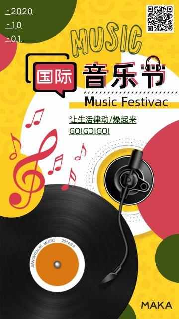 黄色扁平国际音乐节节日宣传手机海报