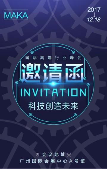 电子科技炫酷动态会议展会峰会邀请函