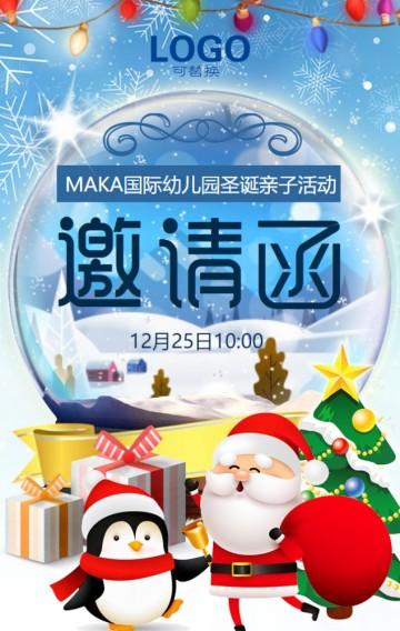 水晶球飘雪圣诞元旦幼儿园亲子活动邀请函H5