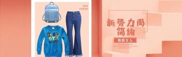 新势力周时尚服饰箱包产品促销宣电商banner