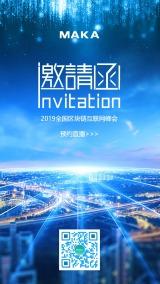 大气蓝色科技峰会邀请函海报