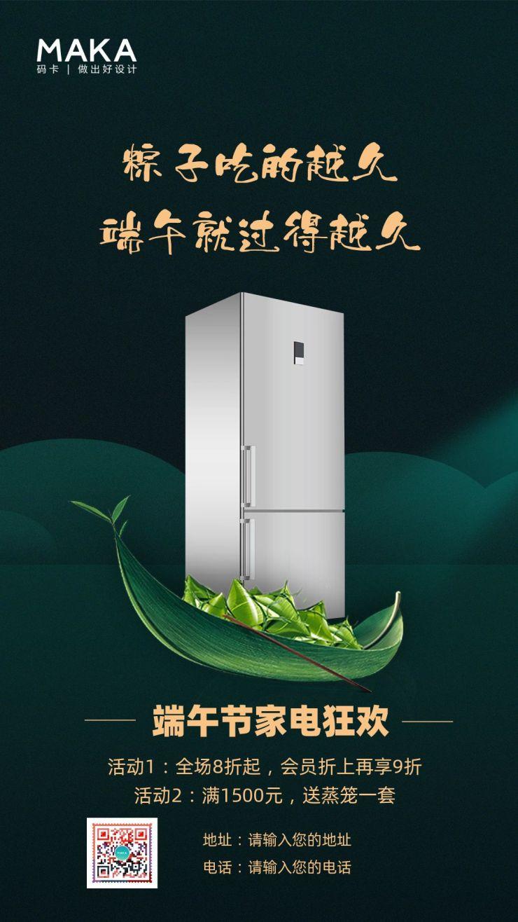 简洁大气深绿色风端午节家电行业狂欢季促销宣传推广海报