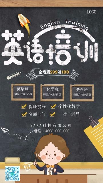 黑色简约大气暑假英语培训班招生手机海报