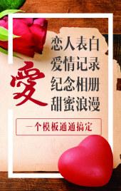 520情人节告白祝福纪念相册模板