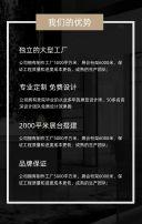大气黑色系品牌宣传H5模板