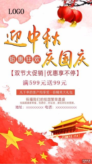 红色复古中国风中秋促销国庆海报