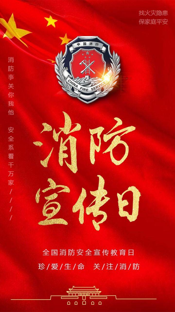 消防宣传海报