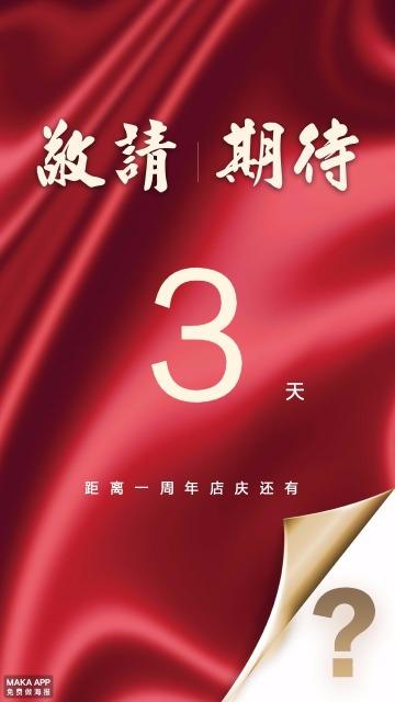 红色商务周年倒计时海报