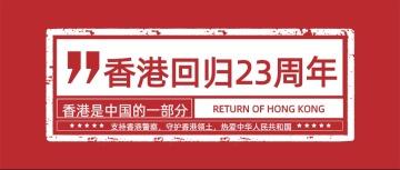 红色复古香港回归23周年公众号首图