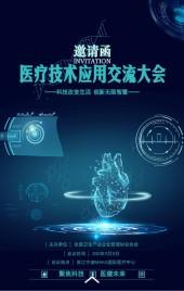 医学医疗技术交流会研讨会医院学术会议高峰论坛邀请函