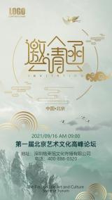 新古风中国风艺术新品发布交流论坛海报