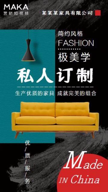 简约时尚家具家居公司理念文化宣传介绍推广
